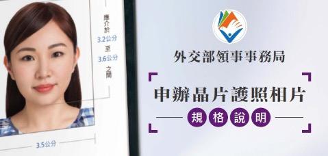 護照照片規定-映相館/高雄韓式證件照