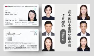 數位身分證照片規定|New eID新版身分證照片|身分証照片上傳方式